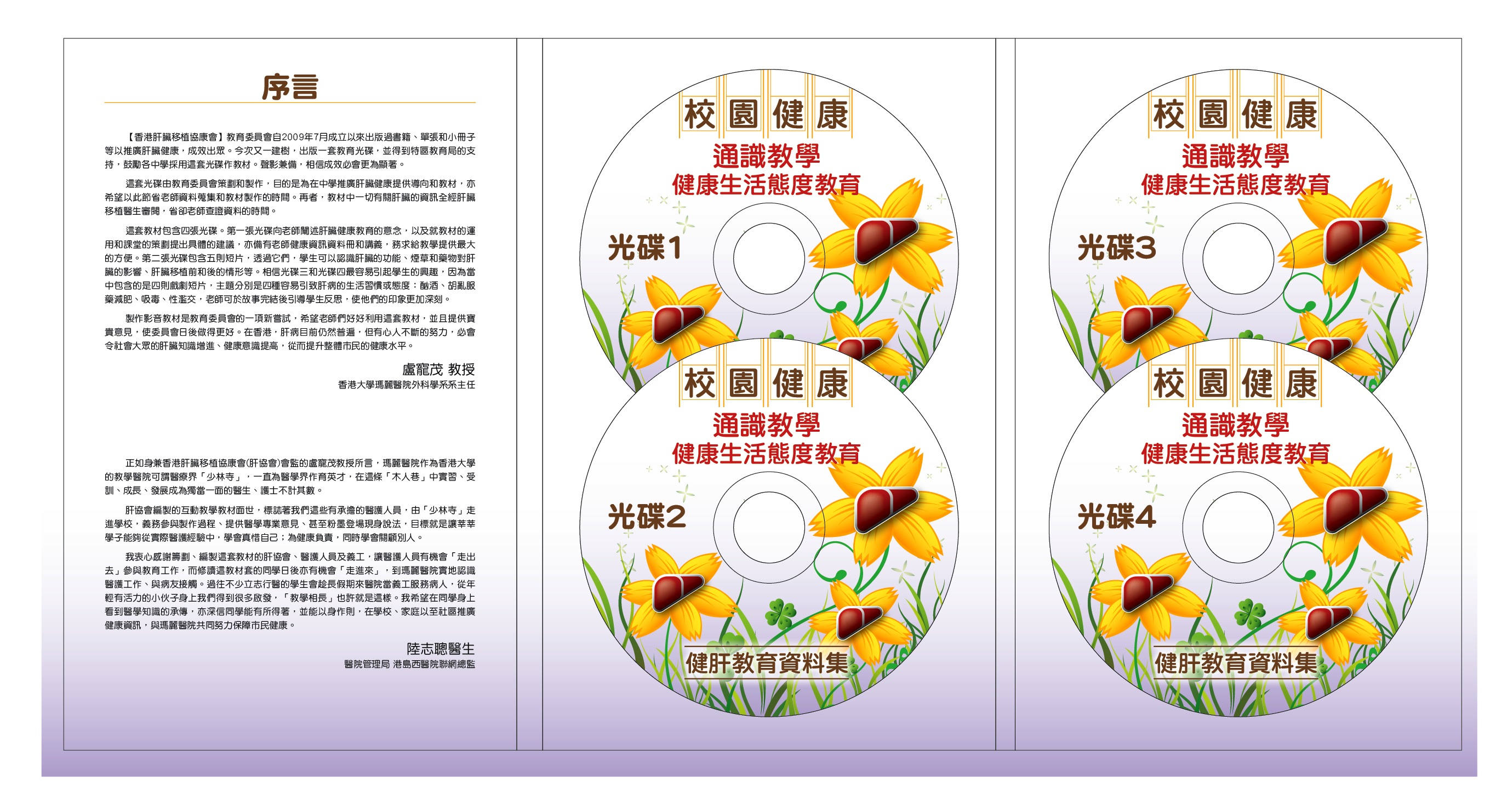 liver_DVD-Box_new_2